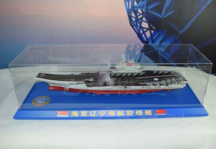 艺晨 仿真辽宁舰航母模型 16舰模型 国产1:400航空母舰摆件 展品