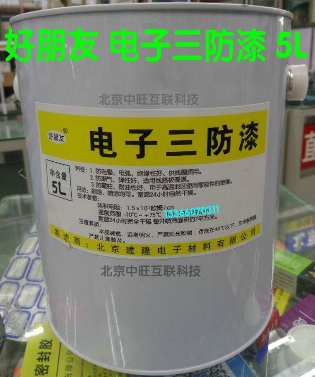 北京好朋友 电子三防漆 线路板透明保护漆 防潮 绝缘漆 直接涂刷