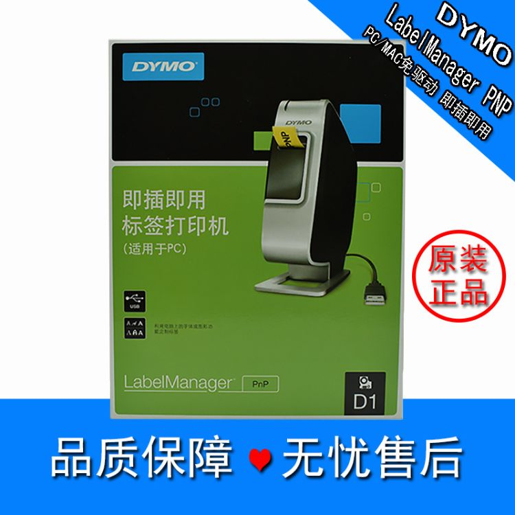 Dymo达美标签机LabelManager PNP不干胶线缆电脑中英文台式打印机