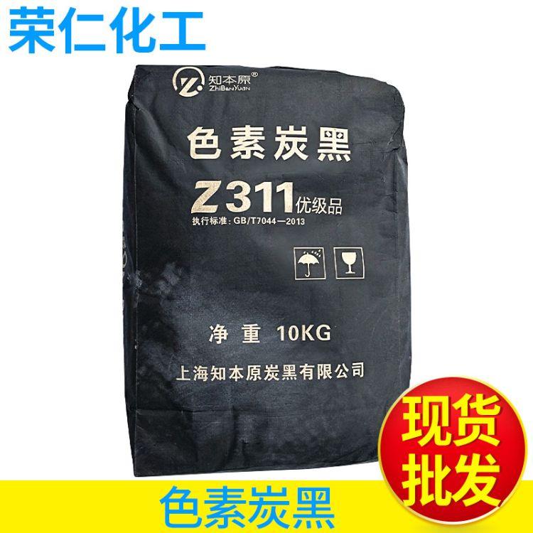 C311高色素炭黑 高耐磨炭黑色粉