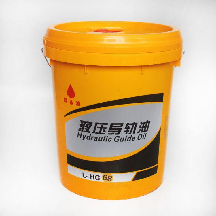 科油牌液压导轨油润滑油切削液导轨油防锈油液压油注塑模具