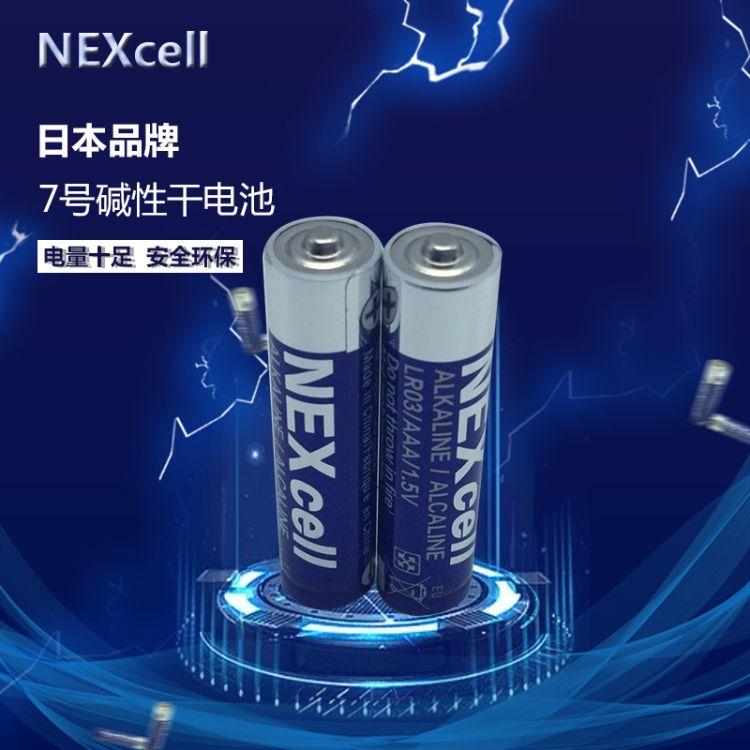 NEXcell 日本品牌 7号碱性干电池 AAA LR03 无汞环保超强碱性电池