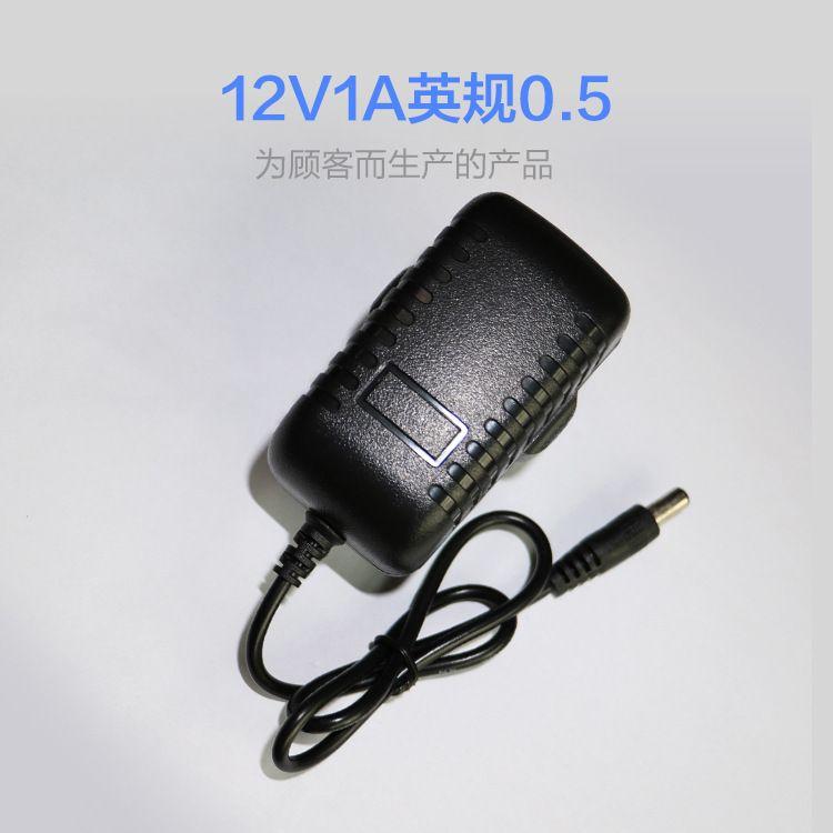 厂家直销12v1a电源适配器英规0.5m电源线长充电器功率电路保护