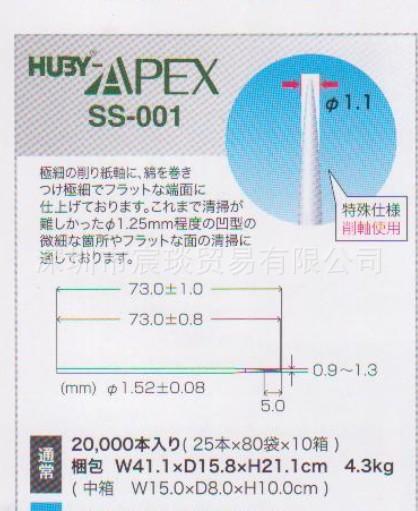 HUBY 340净化棉签 SS-001无尘棉签 APEX SS-001光纤擦拭棒棉头1MM