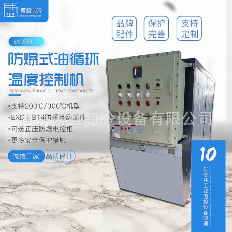 油循环温度控制机 防爆模温机立式油温机专卖电加热炉设备