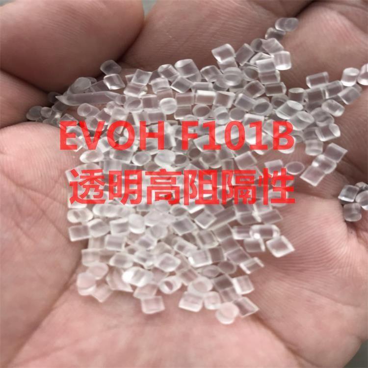 EVOH/日本可乐丽/F101B/透明阻隔性/无析出/EVOH副牌