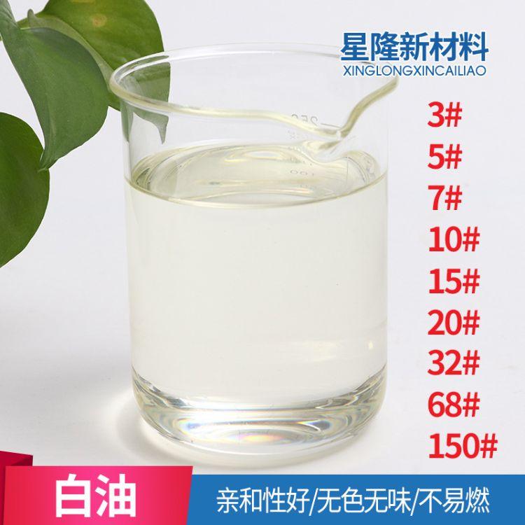 厂家批发3# 5# 7# 10# 15# 20# 32# 68# 150#白油 矿物白油