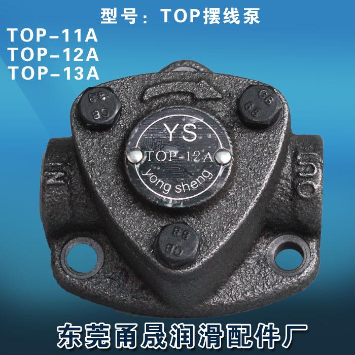 TOP-12A三角摆线泵/RHB摆线泵/BAB三角摆线泵/SBRB三角摆线泵