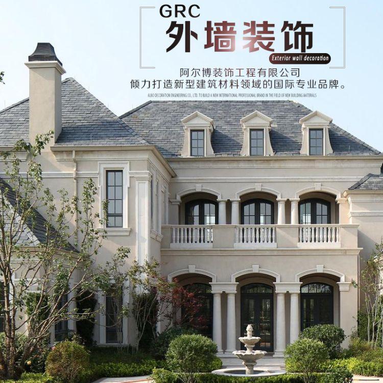 承接grc构件外墙装饰工程 预制水泥混泥土grc构件 别墅翻新改造房屋设计