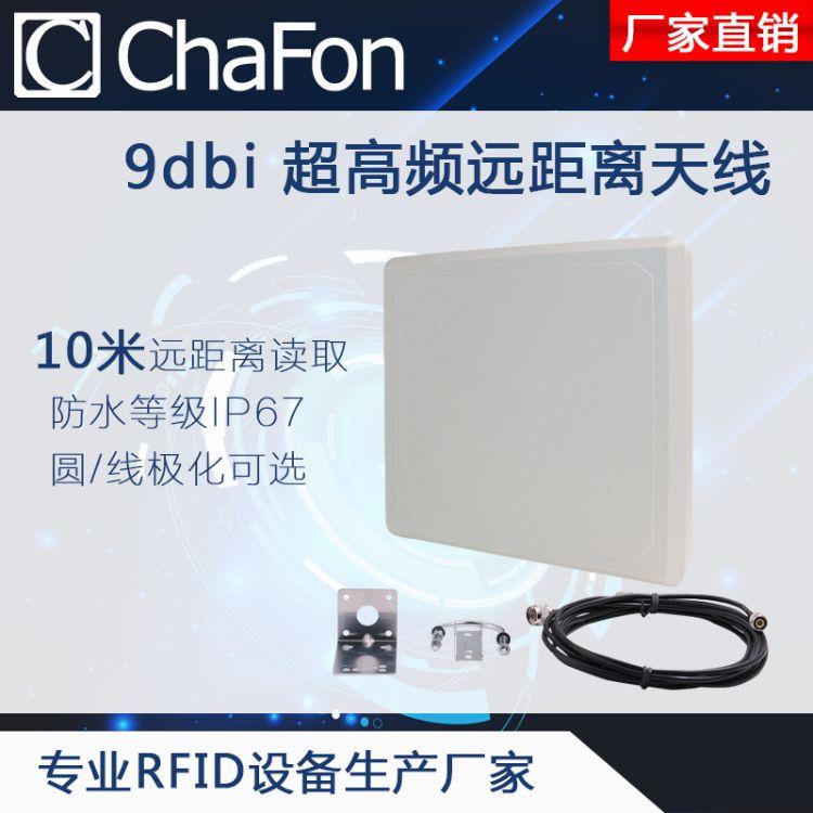 9dbi天线 rfid超高频圆极化天线 增益天线识别天线