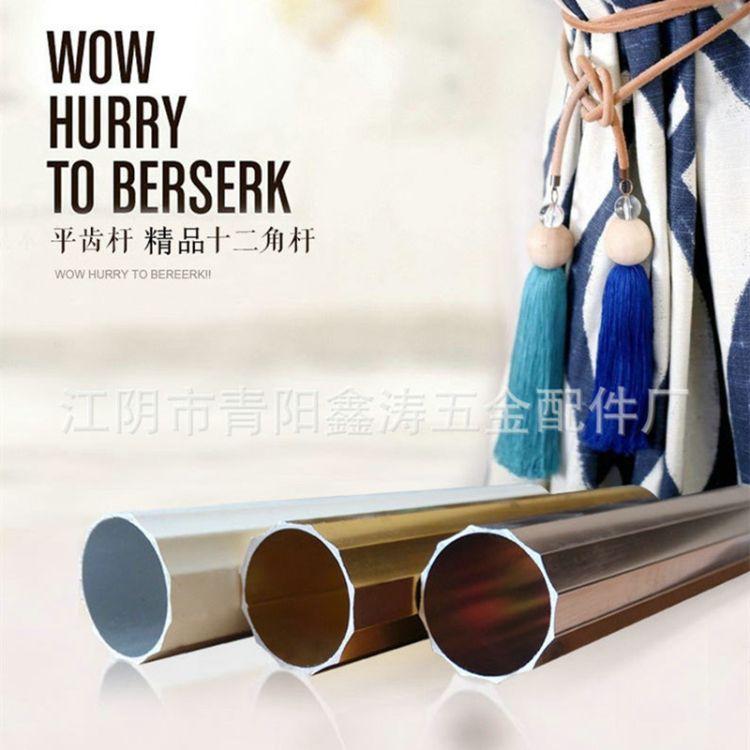 厂家直销十二棱罗马杆 窗帘专用铝合金罗马杆 家用高品质窗帘轨道