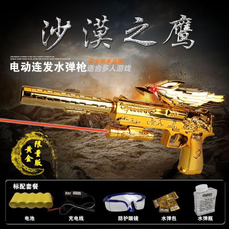 新款电动连发水弹枪发射水晶弹真人成人CS模型枪沙漠之鹰玩具手枪