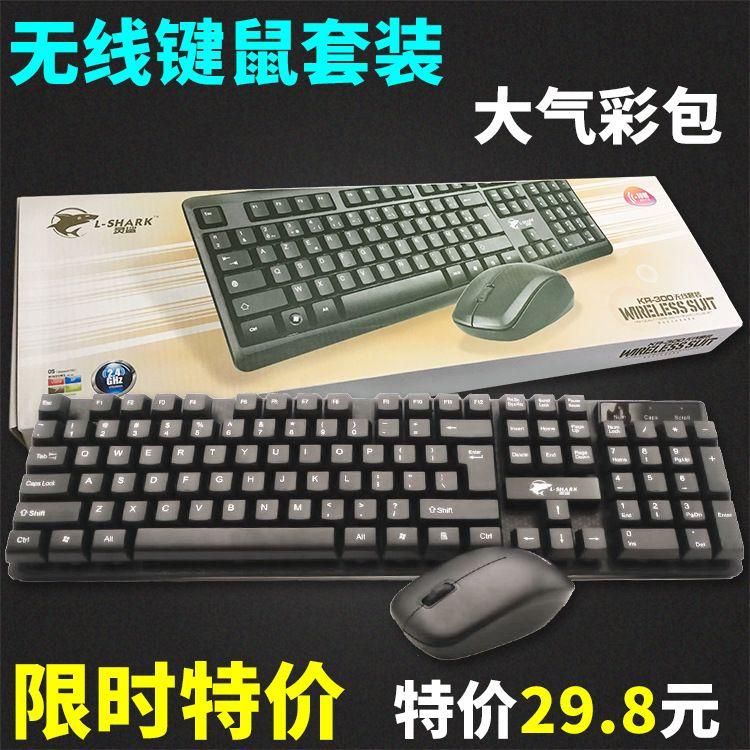 电脑配件促销厂家批发 键鼠套装 超薄巧克力办公无线键盘鼠标套装