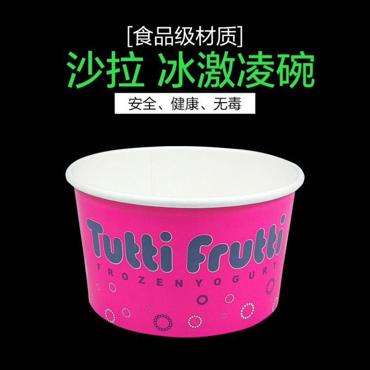 御璟宏加厚一次性纸碗冰淇淋碗酸奶杯子卡通动物蛋糕外卖打包杯