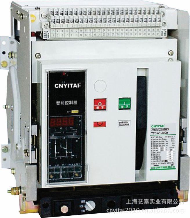 供应智能型万能式断路器 (艺泰 )YTCW1-2000/3 2000A