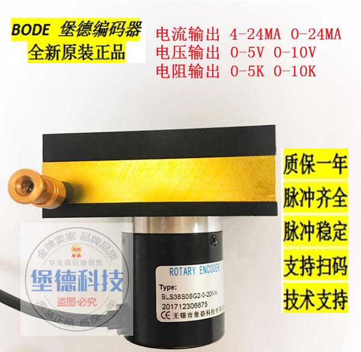 位移油缸磁伸缩位移拉绳式编码器拉线2米电流输出4-20MA二线制裁纸机