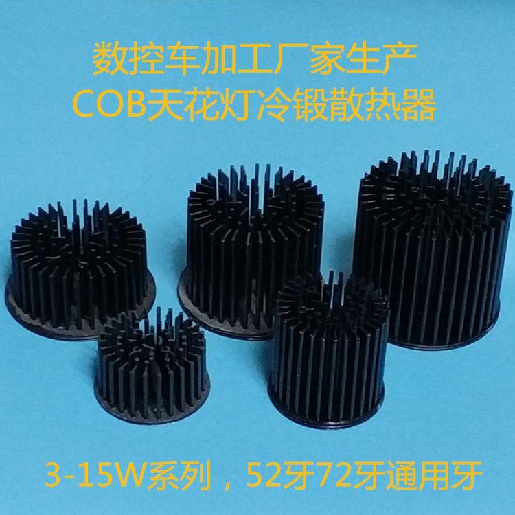 LED天花灯散热器 冷锻散热器数控加工 黑色3W5W7W通用牙