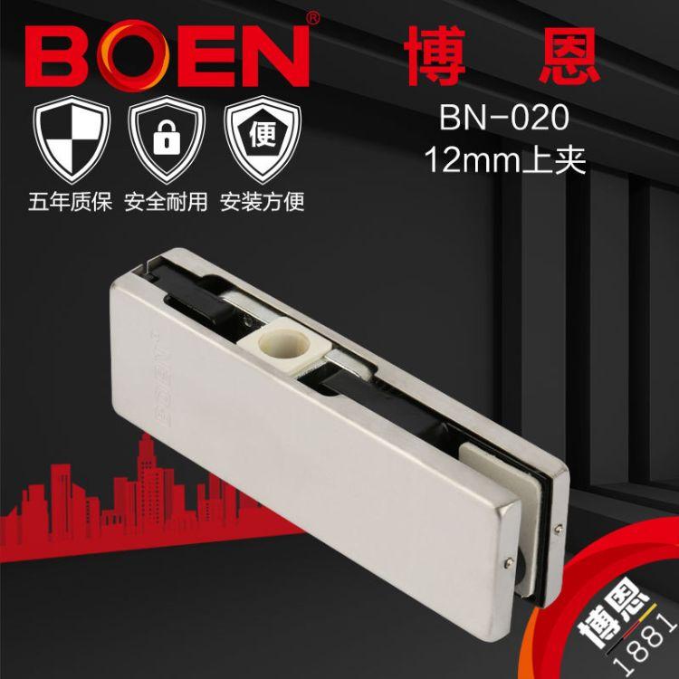 供应批发零售有无框玻璃门夹博恩BN-020上夹12厘专用地弹簧门配件