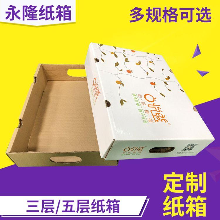 中山紙箱/禮品包裝盒定制/水果包裝盒/定做紙箱廠家