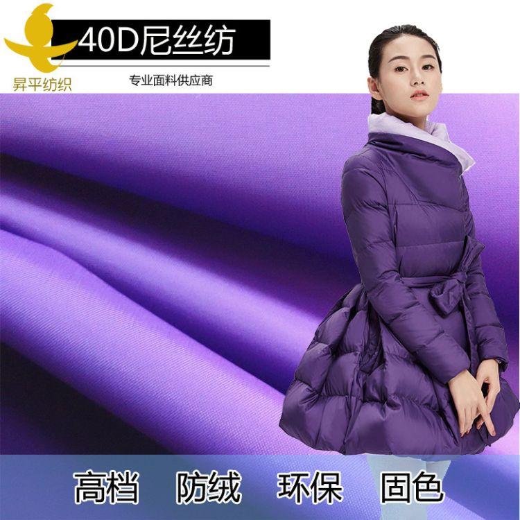 2018冬季防绒羽绒服面料  310T消光尼丝纺过胶  40D尼龙布批发