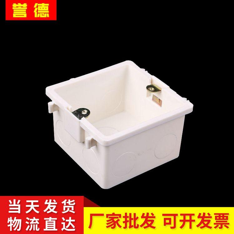 批发PVC暗装拼装接线盒 86型PVC阻燃冲孔接线盒