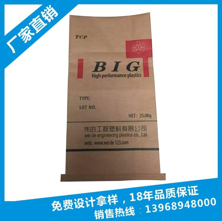 一迪 批发牛皮纸包装袋 纸塑复合袋 化工编织袋 纸塑包装袋