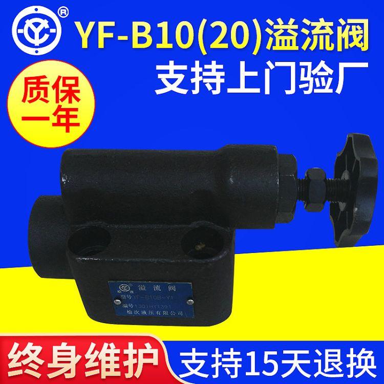 溢流阀YF-B10B-Y1正一溢流阀YF-B10B-Y1