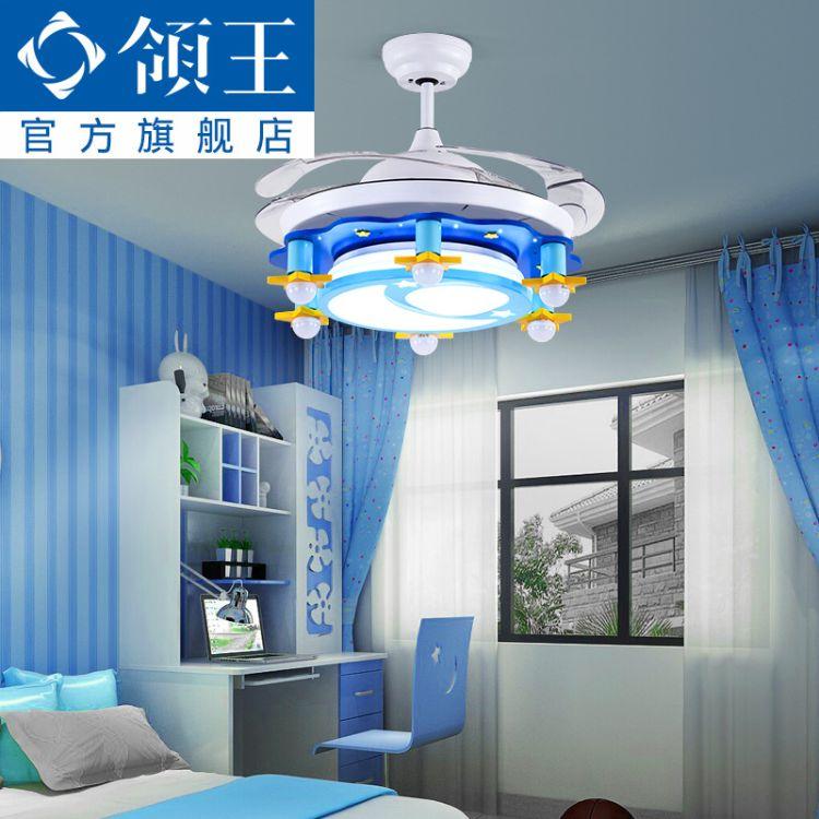 领王儿童吊扇灯 卧室电扇灯带LED的男孩女孩风扇吊灯隐形风扇灯
