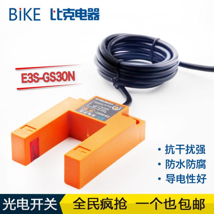 U型槽E3S-GS30N接近光电感应开关直流常开红外线传感器30MM
