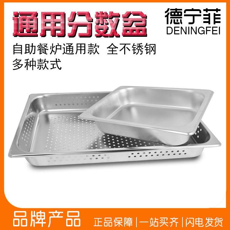 德宁菲 加厚不锈钢长方形沥水盆多用盆自助餐炉食物盆冲孔份数盆