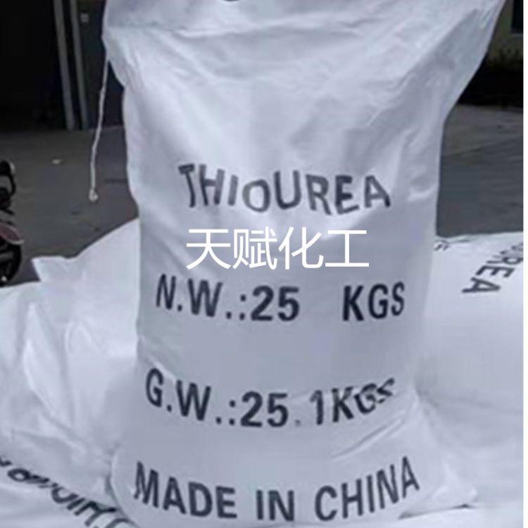 硫脲 优质工业级99%硫脲 工业级缓蚀剂 62-56-6