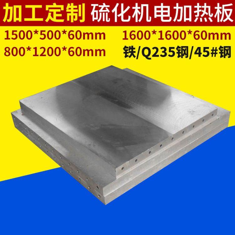 忠强 硫化机加热板 1500*500*60mm平板铸铝电加热板