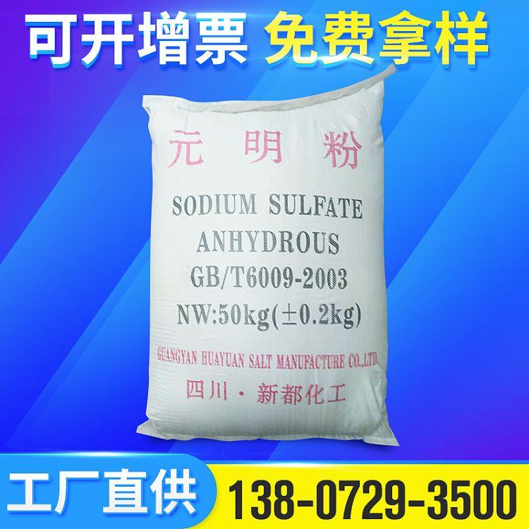 元明粉 印染纺织用元明粉 白色粉末状工业无水硫酸钠