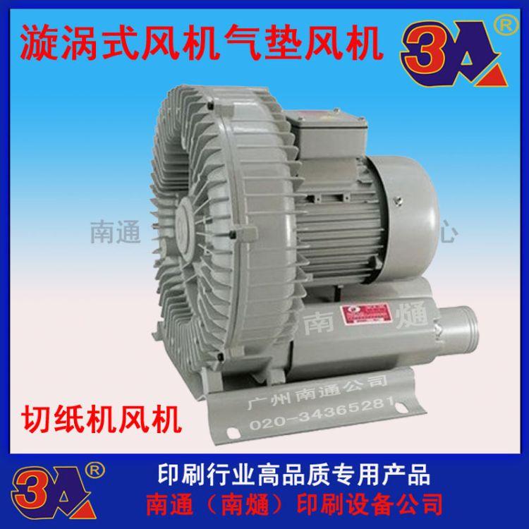 切纸机配件-气垫风泵-漩涡泵-切纸机专用气泵