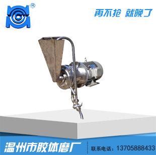 专业JM140D乳化沥青试验机JM系列沥青胶体磨 量产批发 批发质量保障 胶体磨