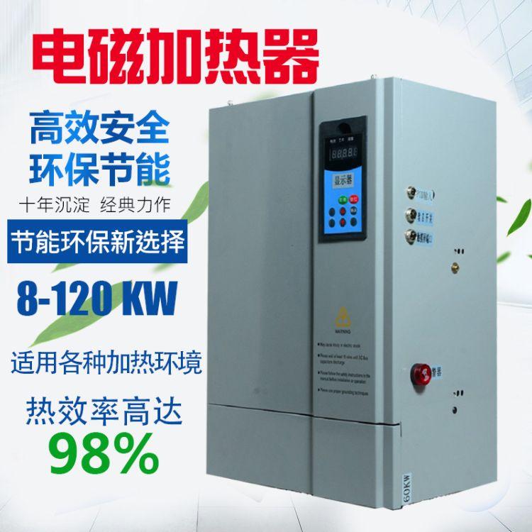 厂家热销10kw电磁加热器 工业电磁加热电源 自动变频感应节电器