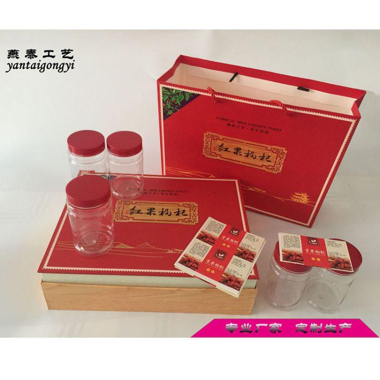厂家现货批发 彩印黑枸杞包装盒精美塑料瓶高档礼品纸盒 可定制