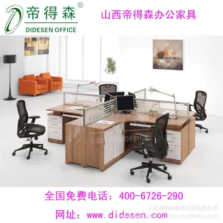 职员办公桌简约现代屏风卡位员工桌子椅组合四人位厂家直销