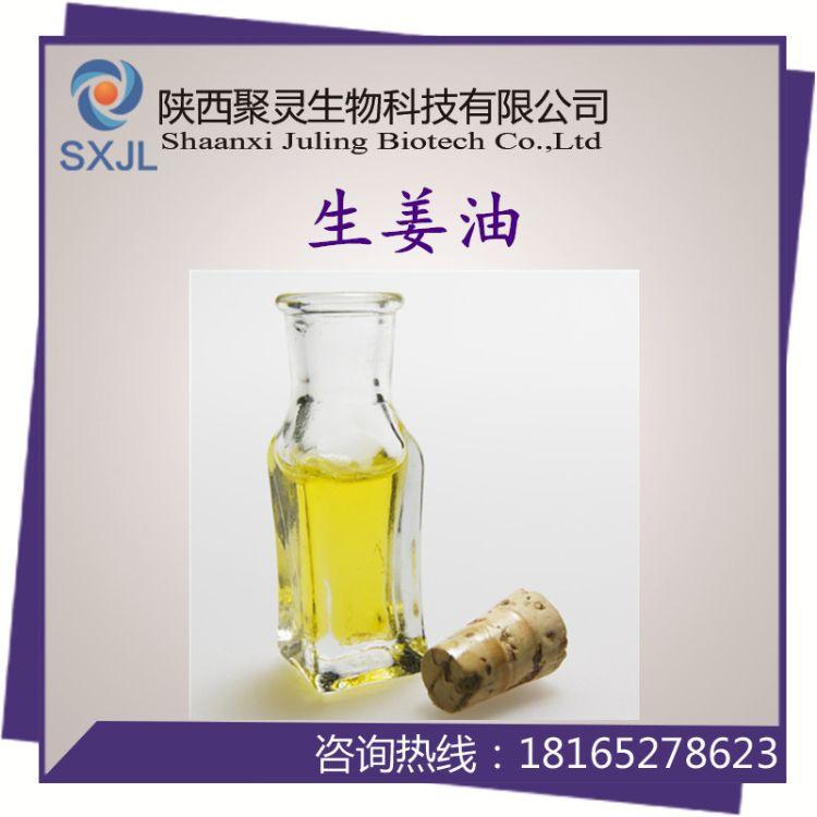 生姜油  超临界萃取姜油 生姜精油 全国包邮 欢迎订购