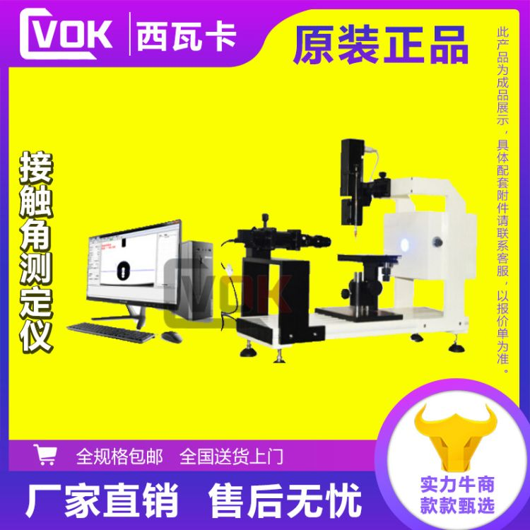 自动接触角测定仪 接触角测量仪 水滴角测量仪 水滴角测试仪西瓦卡