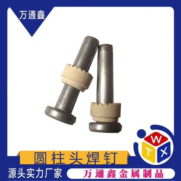 厂家直销钢结构螺栓 钢结构楼承板焊钉 剪力钉磁环国标圆柱头螺栓