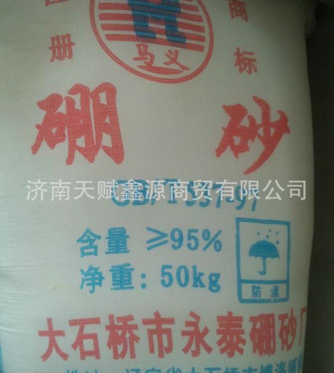 济南天赋化工 十水硼砂现货供应工业农业用硼砂粉