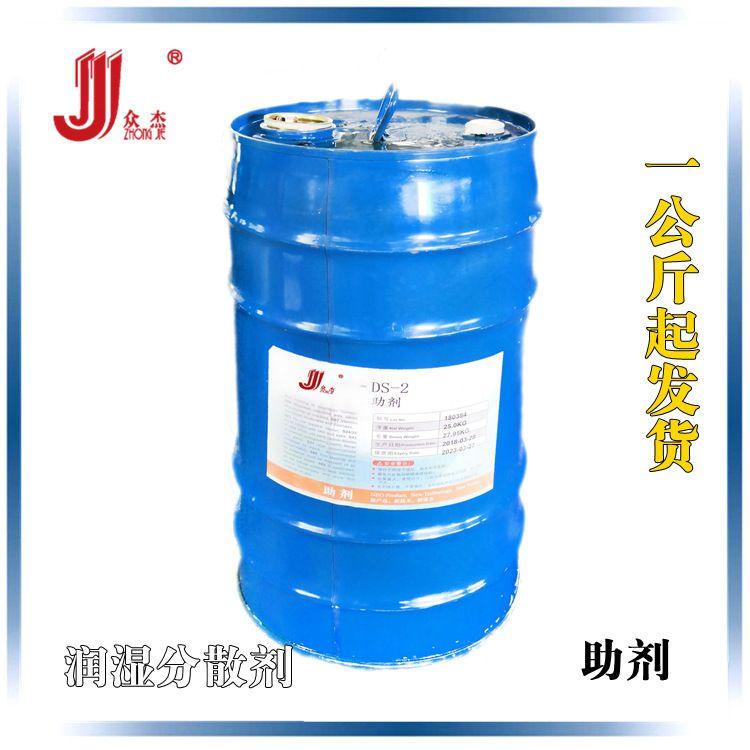助剂分散剂 DS-2 润湿分散流平剂德国BYK-W966厂家直销