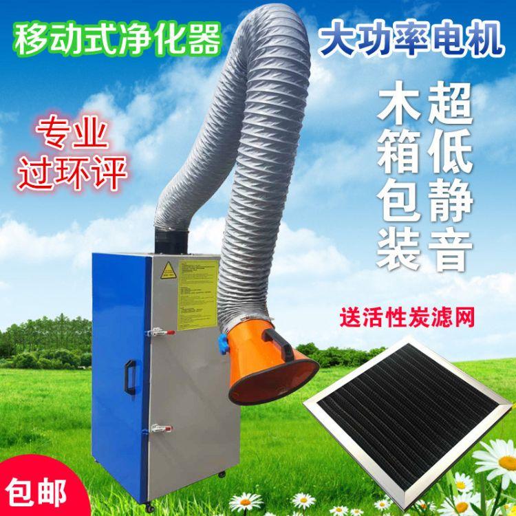 环评移动式焊烟净化器焊接烟尘除尘器工业废气烟雾处理