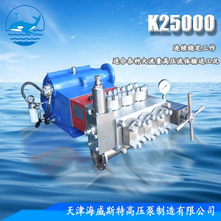 厂家直销电动试压K25000型高压泵供应管道疏通大流量高压清洗泵