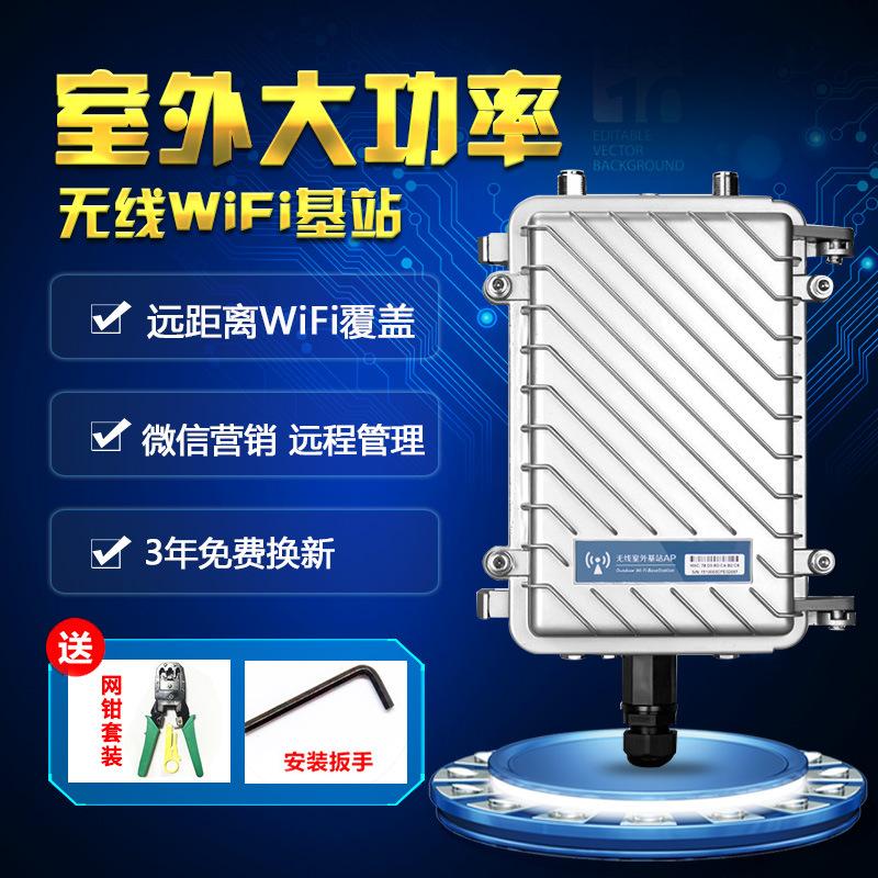 乐光室外工程基站无线AP户外大功率网桥全定向覆盖广告WIFI路由器