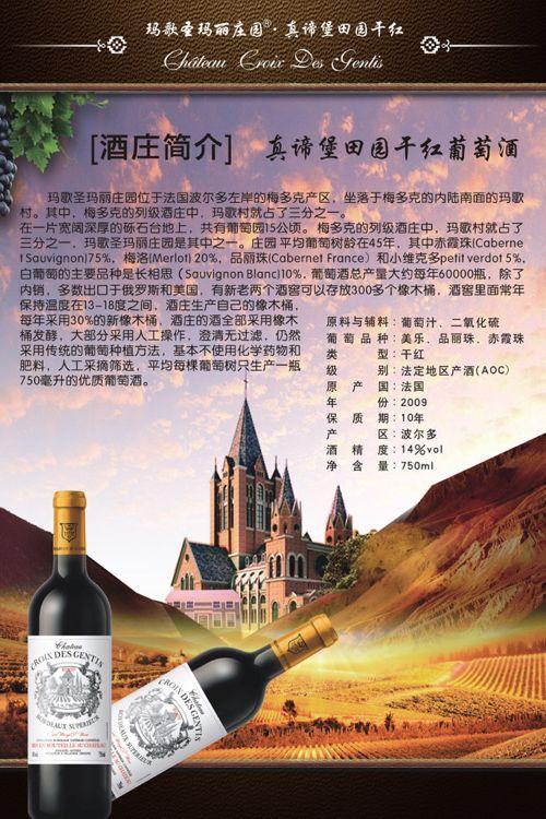 批发红酒葡萄酒真谛堡春天干红葡萄酒 法国玛歌圣母庄园