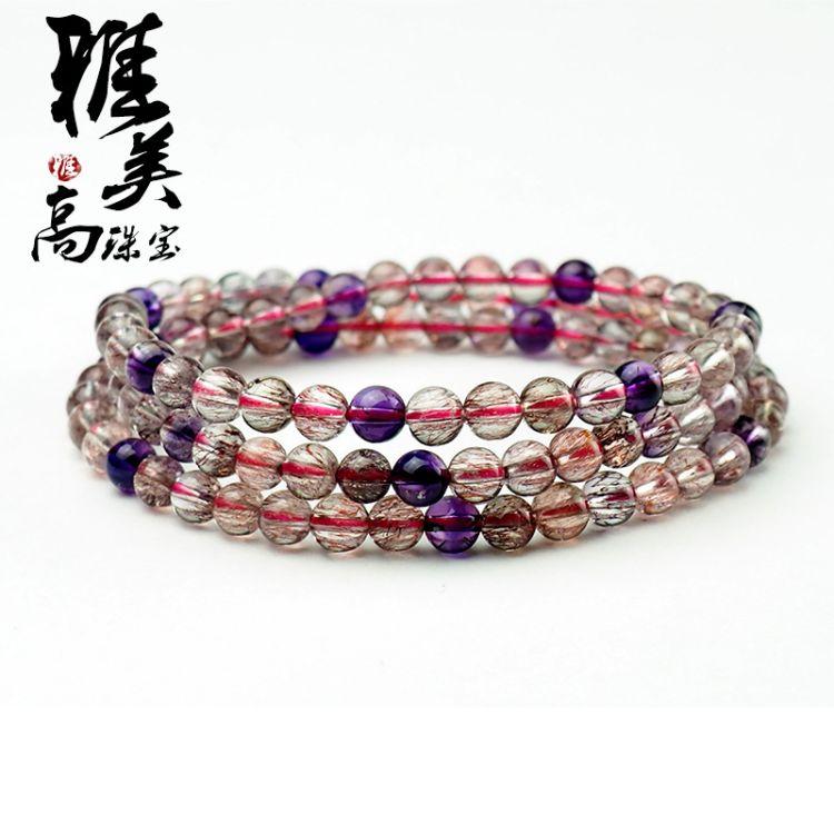 手串女 精品草莓晶手链天然紫发晶饰品 超级7女时尚多圈手链