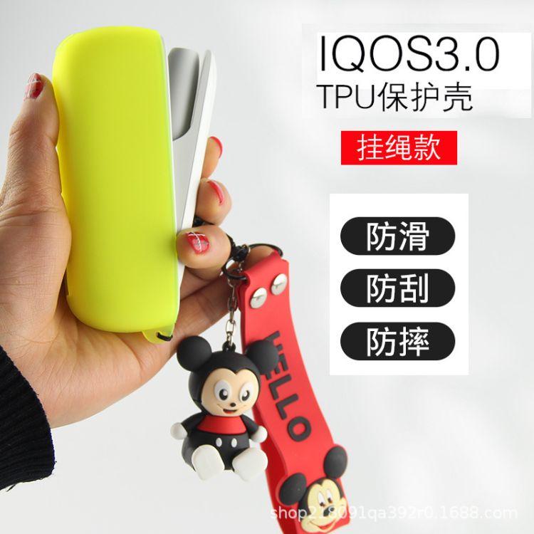 IQOS3.0电子烟保护壳挂绳款磨砂透明软壳 iqos烟盒外壳保护套配件