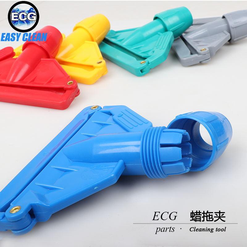 金易洁ECG厂家直销 水拖头夹头 地拖夹 蜡拖夹配件